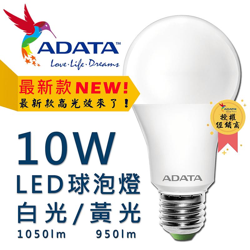 【ADATA 威剛】10W超節能LED球燈泡,高發光效率,替你節能省電省荷包!具備270度大廣角照明,無眩光、不閃爍、無藍光危害,給你最舒適明亮的照明,並通過CNS國家認證,幫你保護全家人的眼睛!白光