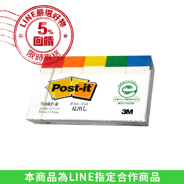 3M Post-it利貼 紙標籤再生材質 700CR-R
