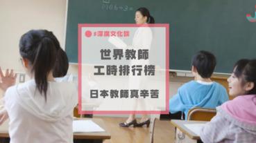 全球各國教師工時排行調查,原來日本連教師的工作壓力都這麼大。