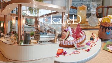 台中.美食 | KafeD 德勒斯登河岸咖啡,年輪蛋糕、手沖咖啡,藏身公益路巷弄的網美店再加一