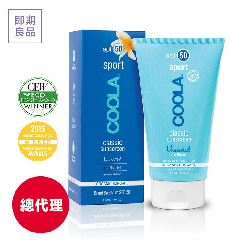 COOLA 經典戶外運動防曬乳 SPF50 (無香味)148ml(2020.6月到期)