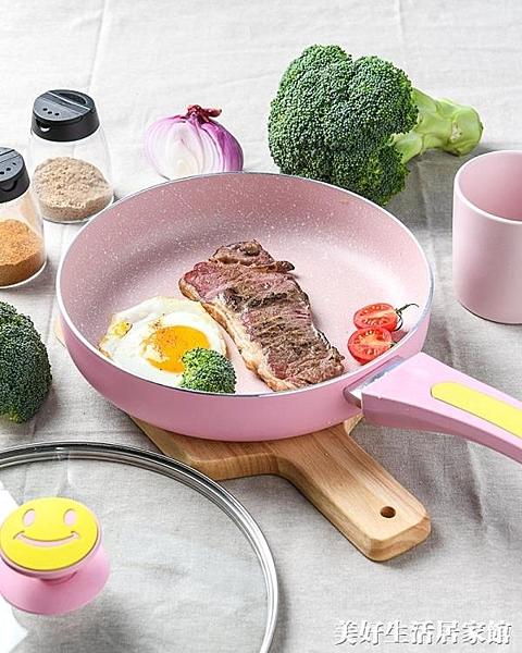 麥飯石平底鍋煎鍋不粘鍋牛排家用鍋煎蛋鍋煎餅鍋小電磁爐燃氣通用