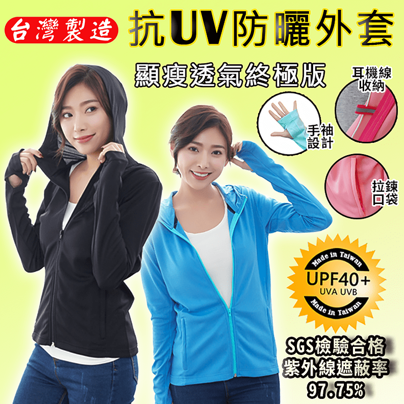 ANS style 抗UV顯瘦透氣防曬外套,限時破盤再打82折!