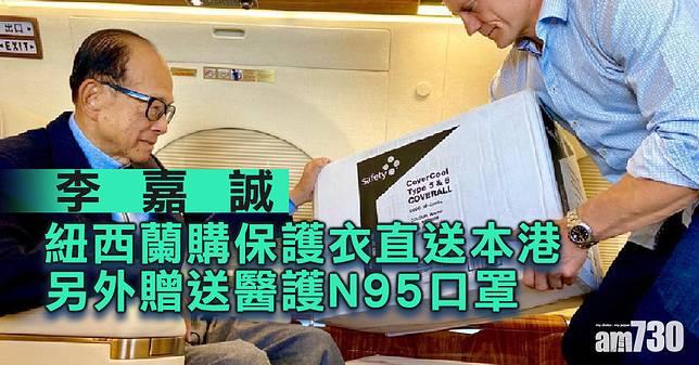 【口罩難求】李嘉誠紐西蘭購保護衣直送本港  另贈醫護N95口罩