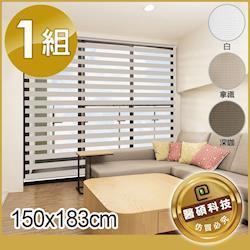 【加點】時尚科技 調光簾 斑馬紋 捲簾 遮光窗簾手動安全無拉繩 台灣製 150*183cm