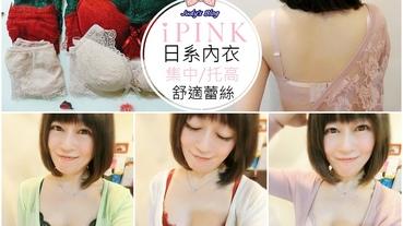 【時尚生活。日系內衣】 i PINK 日系內衣 深V集中托高 超美又舒適好穿的成套蕾絲內衣~*