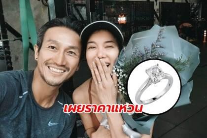เผยราคาแหวนที่ตูน บอดี้สแลม ขอ ก้อย รัชวิน แต่งงาน มากมายทั้งมูลค่าและความหมาย