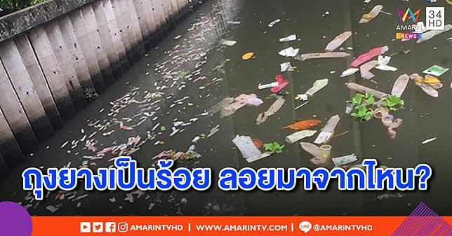 ชาวเน็ตร้องยี้! ถุงยางลอยเกลื่อนริมคลองบางกอกใหญ่ สำนักระบายน้ำส่ง จนท. ทำความสะอาด