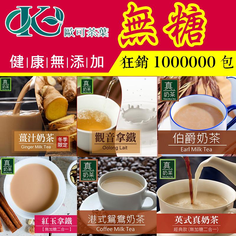 【歐可茶葉】 無糖系列奶茶/養身系列/拿鐵 保存期限:一年 產地台灣 規格:(10入/盒) 【歐可無糖及養身系列】 1歐可 英式真奶茶-經典無糖款 成分:奶粉、紅茶粉 淨重:18公克x10包 /盒 2