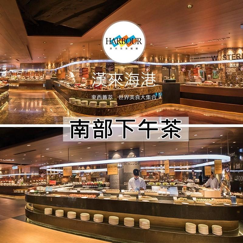 【漢來海港餐廳 】南部平日自助下午茶餐券一套4張