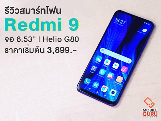 รีวิว Xiaomi Redmi 9 สมาร์ทโฟนหน้าจอ 6.53