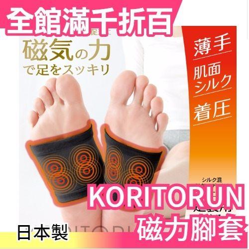 日本 製 KORITORUN-足の疲勞「90mT磁力腳套」 透氣絲滑布料 四季通用【小福部屋】