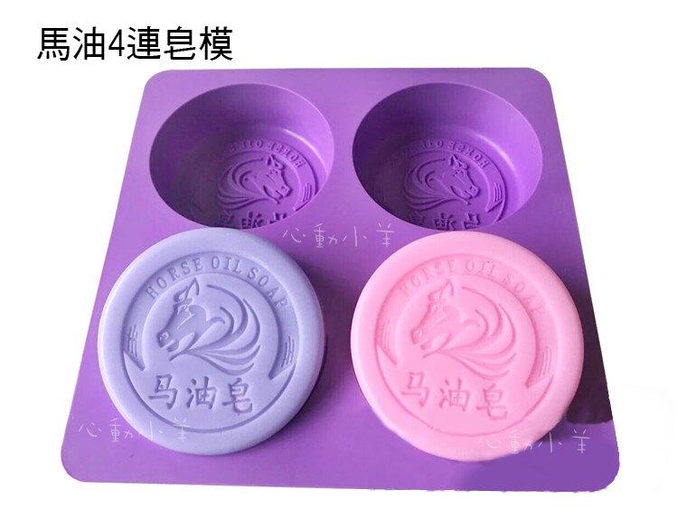 心動小羊^^馬油4連皂模四孔月餅模4孔4連皂模矽膠手工皂模布丁巧克力香皂模具