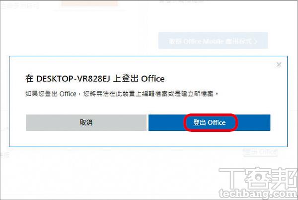 3.撤銷前會被要求再次確認,請檢查電腦名稱是否正確,再點選「登出Office」。