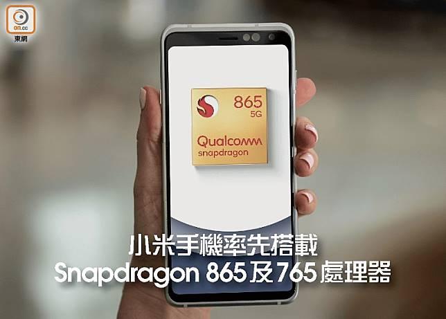Qualcomm剛剛發布Snapdragon 865及765兩款5G流動裝置專用的處理器。(互聯網)