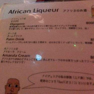 実際訪問したユーザーが直接撮影して投稿した新宿各国料理エソギエの写真