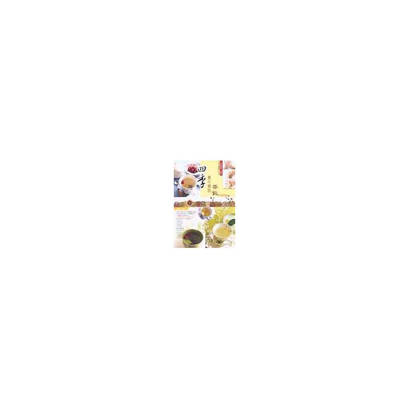 商品資料 作者:李聯鑫﹝審訂﹞ 出版社:三悅文化 出版日期:20020126 ISBN/ISSN:9575264312 語言: 裝訂方式:平裝 頁數:92 原價:250 ---------------