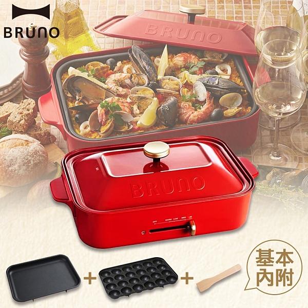 爆品預購 日本【BRUNO】 多功能電烤盤 單身雙人時尚生活 鐵板料理 韓國烤肉 牛排 章魚燒 電火鍋