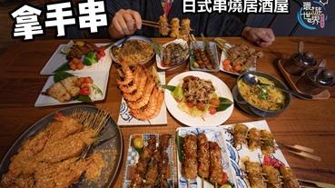 【台中宵夜聚會推薦】拿手串日式串燒居酒屋いざかや,越是簡單的調味,越能吃到食材的原味。