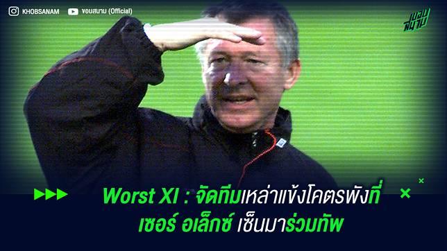 Worst XI : จัดทีมเหล่าแข้งโคตรพังที่ เซอร์ อเล็กซ์ เซ็นมาร่วมทัพ