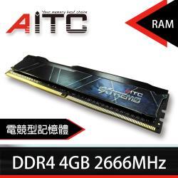 ◎◎獨家個性化設計 ◎◎嚴選高品質顆粒 ◎◎用料精良 品質保障品牌:aitc艾格適用機型:桌上型記憶體組模:DIMM記憶體類型:DDR4記憶體速度:2666單條容量:4G入數:1入型號:AID44G2