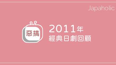 2011年經典日劇 6 選 家政婦女王、勇者義彥、櫻蘭高校看過了嗎?
