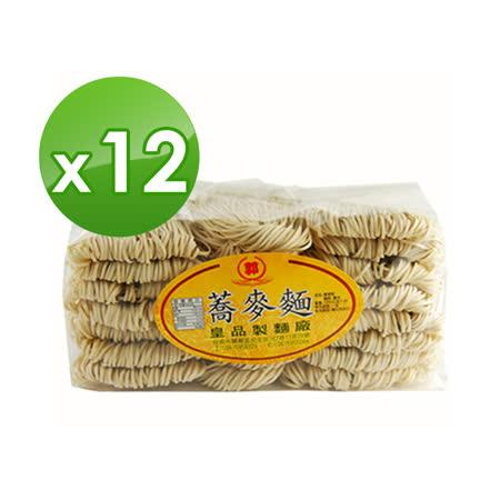 【皇品】關廟麵(郭)-蕎麥麵 1200gx12包/箱