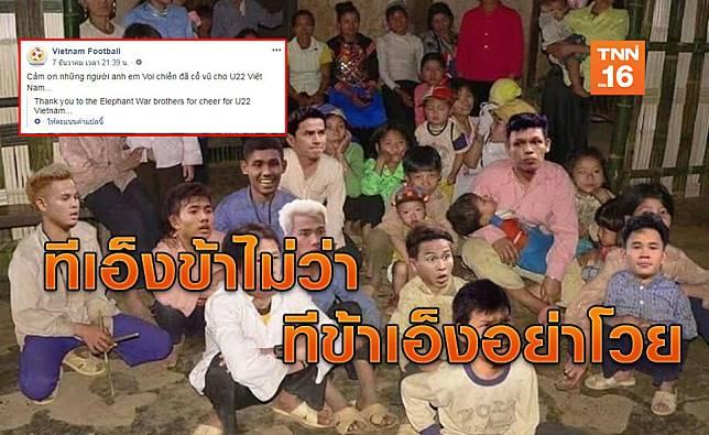 ห้าวจัง! สื่อเวียดนามตัดรูปแข้งไทยจับกลุ่มเชียร์บอลสุดเหงาหลังร่วงซีเกมส์