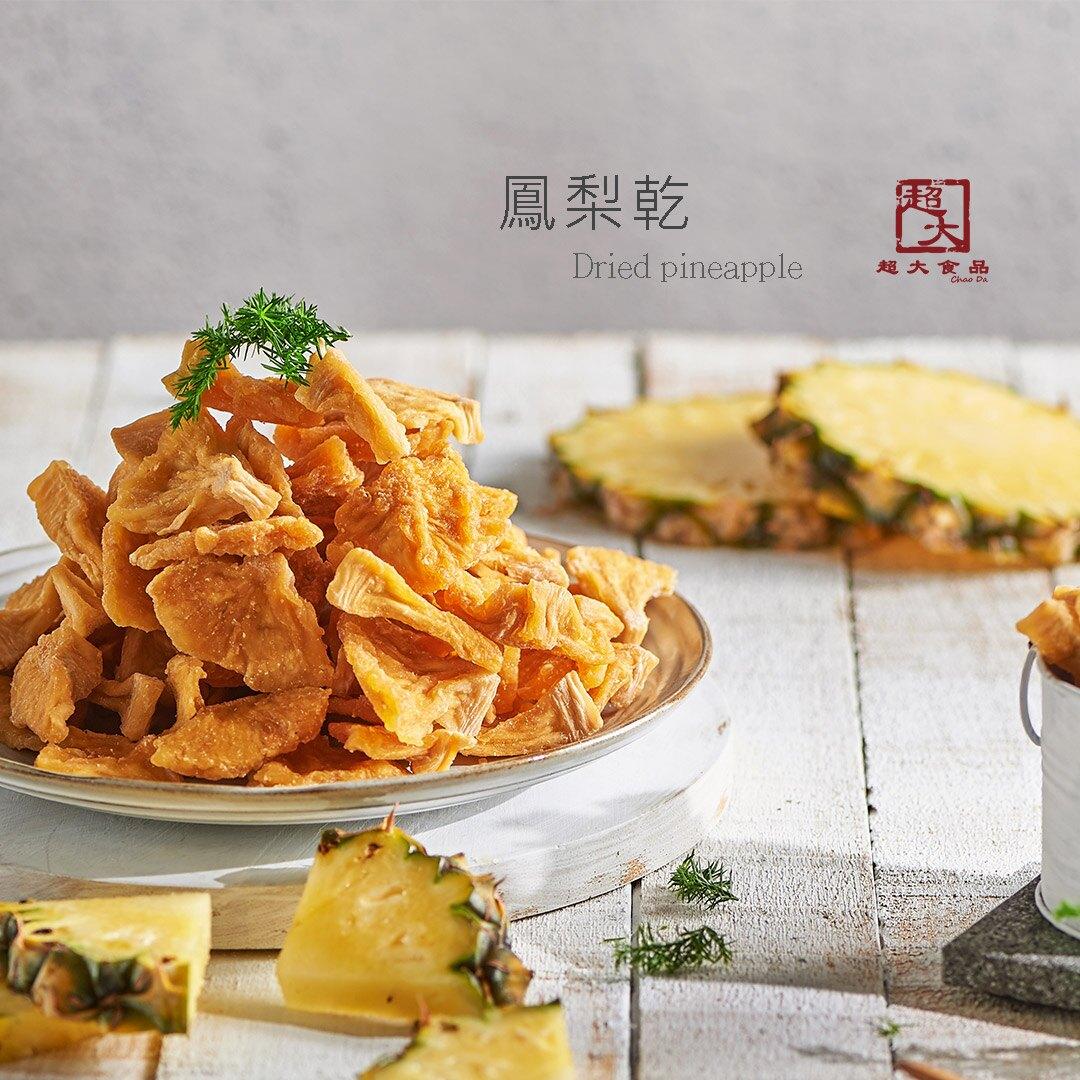 水果乾 豬肉乾 產地台灣 防疫食品 超大食品 台灣伴手禮
