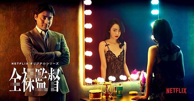 《全裸監督》令山田孝之和森田望智在亞洲爆紅。