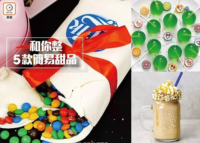 扑開朱古力面層,裏面盛滿糖果的Bombshell蛋糕價錢並不便宜,自家製作的簡易版本就省錢得多,朋友收到一樣有驚喜。(互聯網)