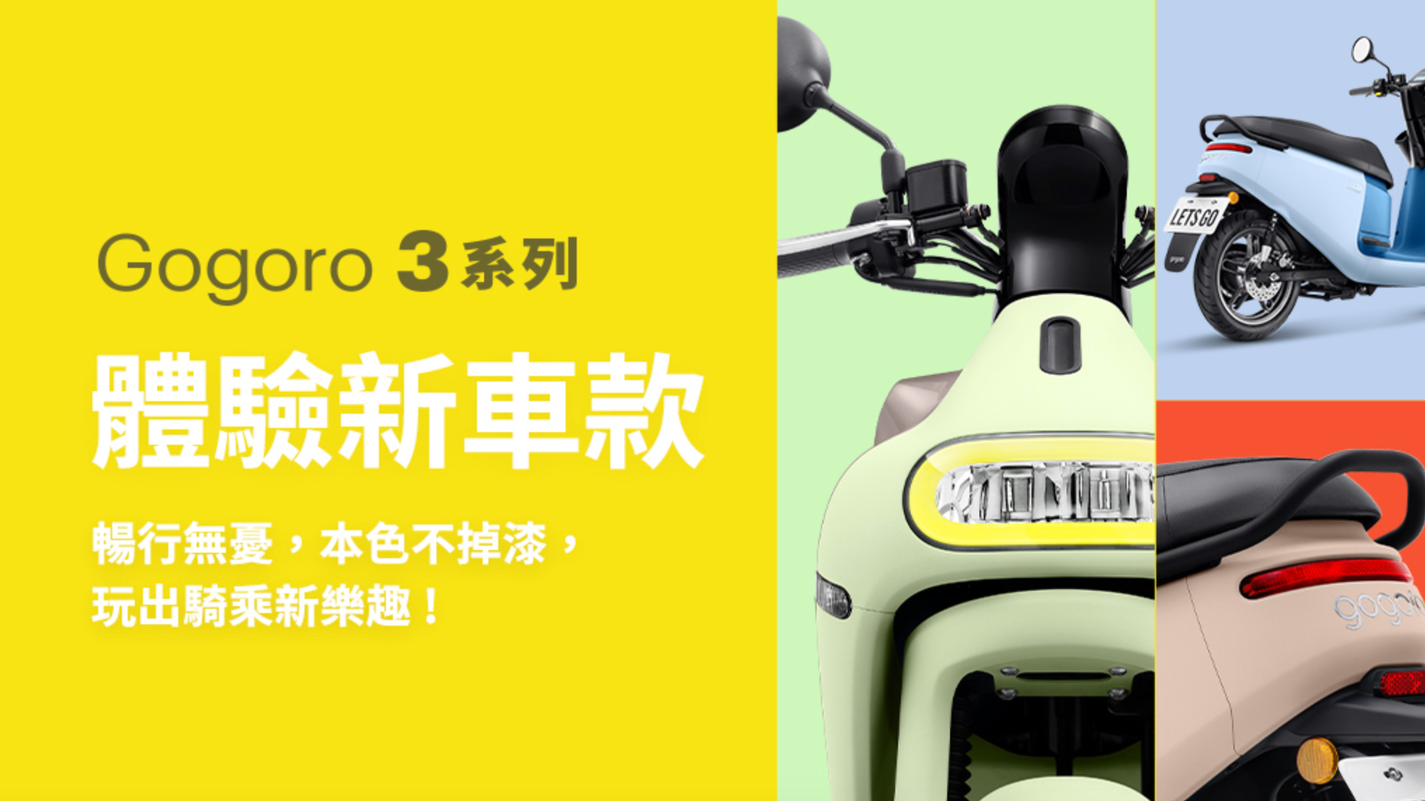 電動機車Gogoro3正式上市!最高補助、優惠重點懶人包