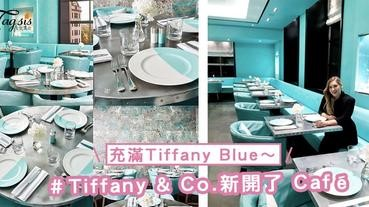 Tiffany Blue愛好者注意!Tiffany & Co.新開了充滿Tiffany Blue的「Blue Box Café」,少女心要爆發~
