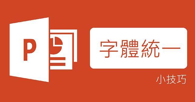 Power Point 教學 – PPT 快速字體統一小技巧