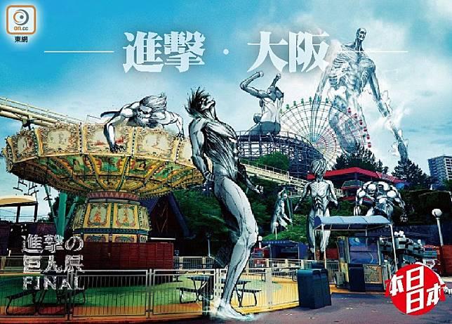 延續東京展氣勢,9月21日在大阪枚方公園將展開「進擊的巨人展FINAL」展覽。(互聯網)