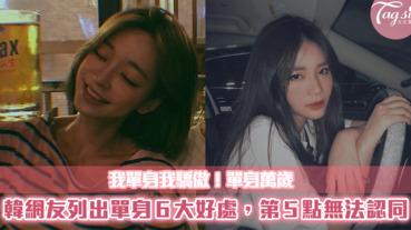 韓國網友列出「單身萬歲」6大好處!無法認同第5點,那妳同意嗎?