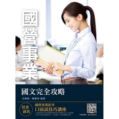 2019年國文完全攻略(國營事業適用)(十六版)(T005E19-1)