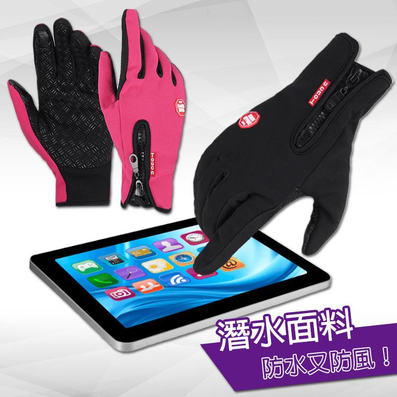 保暖、便利同時擁有,冬季最IN的溫暖手套!材質有彈性,自然舒適,穿著不緊繃,內裡加絨,寒流寒風完全檔在外面,冬天騎機車不再凍的冷吱吱~ 觸控手套,邊玩手機邊保暖,行動生活不受阻礙!多色多尺寸任選!