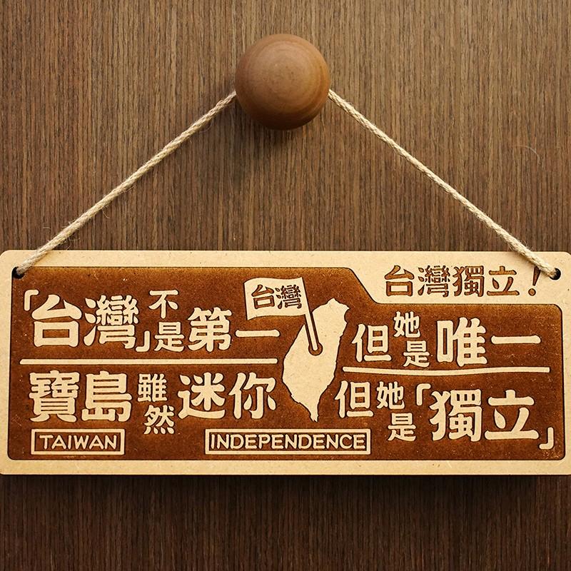 「台灣獨立」 上聯:台灣不是第一,但他是唯一 下聯:寶島雖然迷你,但他是獨立 We Are Taiwan! Taiwan is not the best, but it is one and only