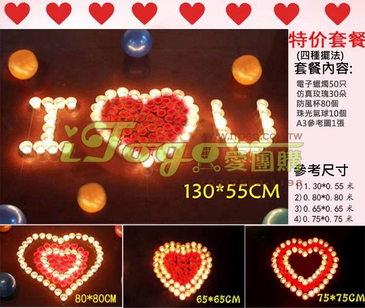 排字活動|LOVE特價促銷套餐|求婚浪漫套餐|排字電子仿真蠟燭(50個+贈品) 599元