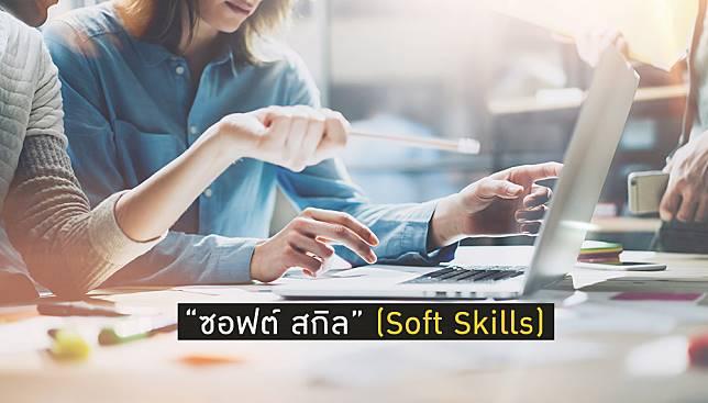 9 Soft Skills ที่คนทำงานควรมี ในปี 2019 – ปรับใช้ได้ทั้งเด็กจบใหม่ คนทำงานแล้ว