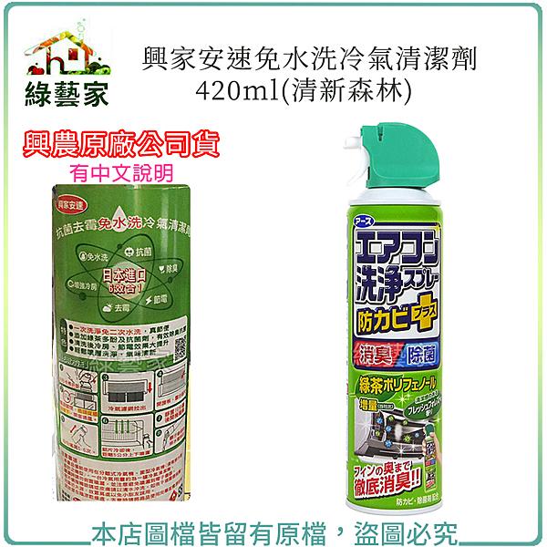 ●一次洗淨免二次水洗,真節便n●添加綠茶多酚及抗菌劑,有效除臭抗菌n●清洗後冷房、節電效果大提升