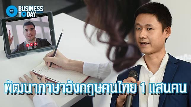 โกลบิช ตั้งเป้าพัฒนาภาษาอังกฤษคนไทย 1 แสนคน พร้อมรุกตลาดต่างประเทศ