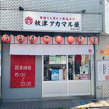 秋津 アカマル屋のundefinedに実際訪問訪問したユーザーunknownさんが新しく投稿した新着口コミの写真