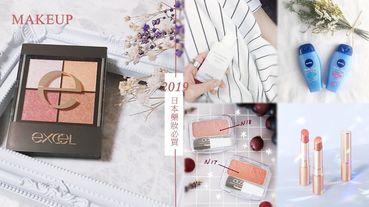 2019日本藥妝必買好物盤點推薦!超甜價格必須筆記~這顆絕美奶茶色腮紅才NT.100!