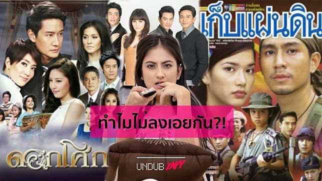 จบคาใจคอละคร! 4 ละครไทย พระ-นางไม่ตายแต่ไม่สมหวัง คนดูยังจิ๊ปากถึงวันนี้!