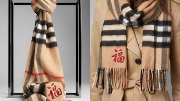 Burberry 新品「福」圍巾疑討好中國 反遭陸網友嫌醜