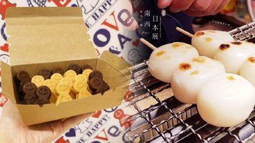 新光三越南西日本展!超多日本道地的小吃&甜食,卡娜赫拉&Mr.Friendly超萌人形燒也都有~
