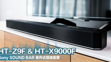 迎接 Soundbar 新聲代!Sony HT-Z9F、HT-X9000F 全面導入 Dolby ATMOS 全景聲環繞技術