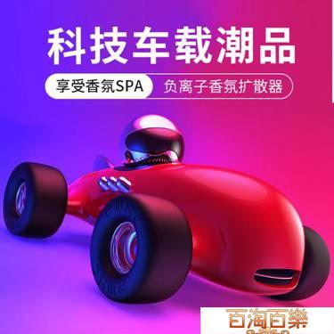 車載淨化器車載空氣凈化器F1-Max負離子消除異味香薰車內飾品擺件汽車香水MKS